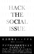 HACK THE SOCIAL ISSUE (Japanese Edition)