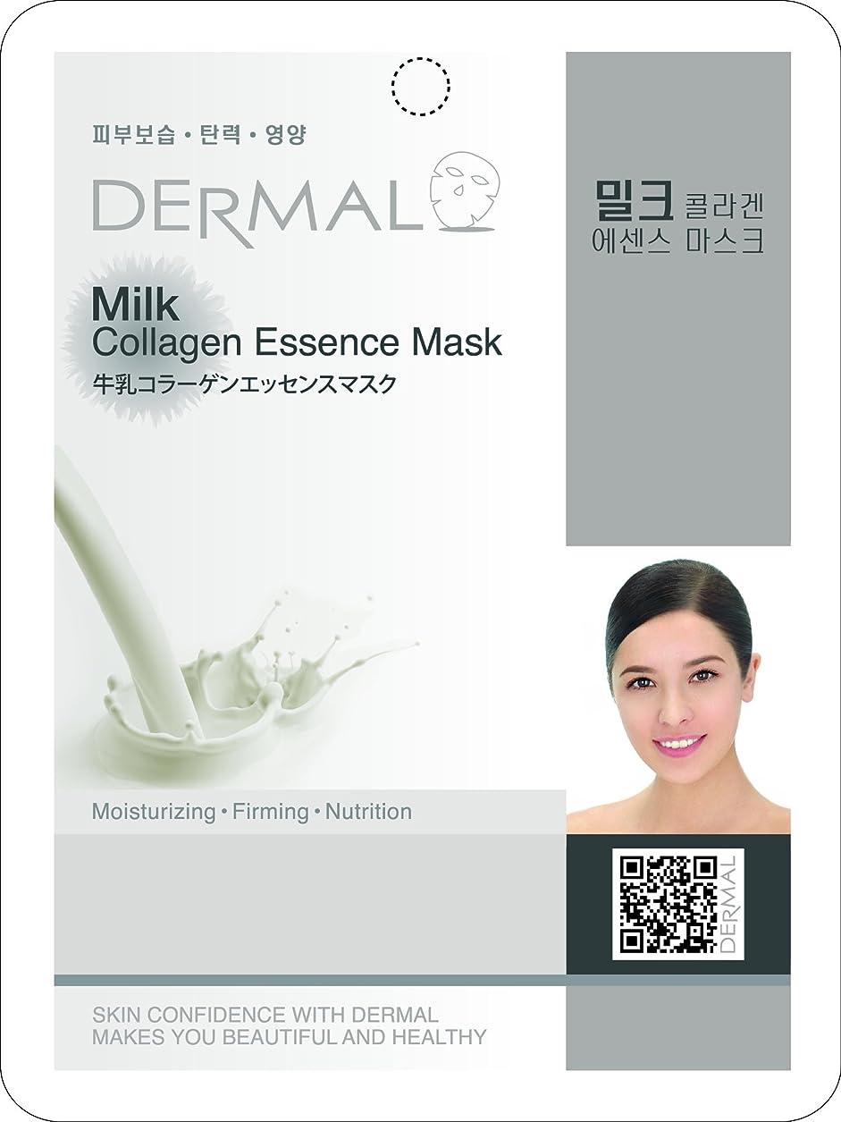 第九本当のことを言うと複雑なミルクシートマスク(フェイスパック) 10枚セット ダーマル(Dermal)