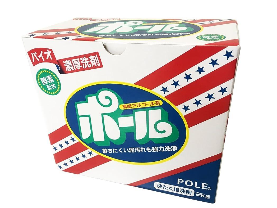 アサート立場軽くバイオ濃厚洗剤 ポール(酵素配合) 2kg