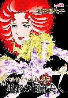 ベルサイユのばら 外伝 黒衣の伯爵夫人 ベルサイユのばら 外伝 黒衣の伯爵夫人