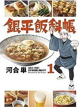 表紙: 銀平飯科帳(1) (ビッグコミックス)   河合単