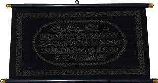 Wall Hanging Ornament AMN107 Al-Quran Velvet Fabric Poster Islamic Art Arabic Tapestry Calligraphy Islam Living Room Bedroom Decor Gift (Ayatul Kursi 2)