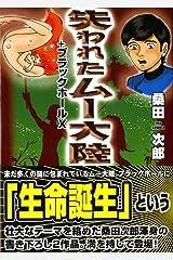 失われたムー大陸 + ブラックホールX マンガショップシリーズ (26) Kindle版