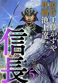 信長(5) (ビッグコミックス)