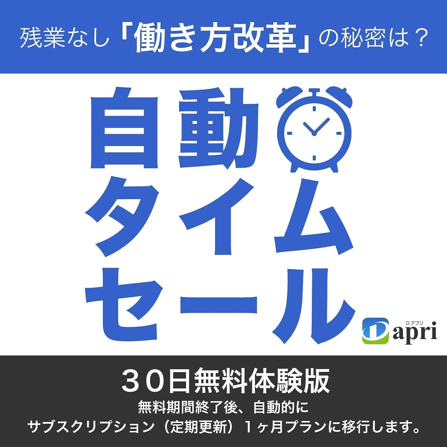に向かって症候群評決【自動タイムセール】楽天?Yahoo!店舗向け 30日無料 サブスクリプション(定期更新)