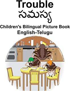 English-Telugu Trouble Children's Bilingual Picture Book