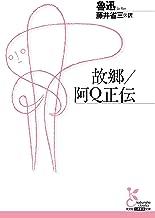 表紙: 故郷/阿Q正伝 (光文社古典新訳文庫) | 藤井 省三