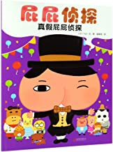 The Bottom Detective (Real & Fake Bottom Detective) (Chinese Edition)