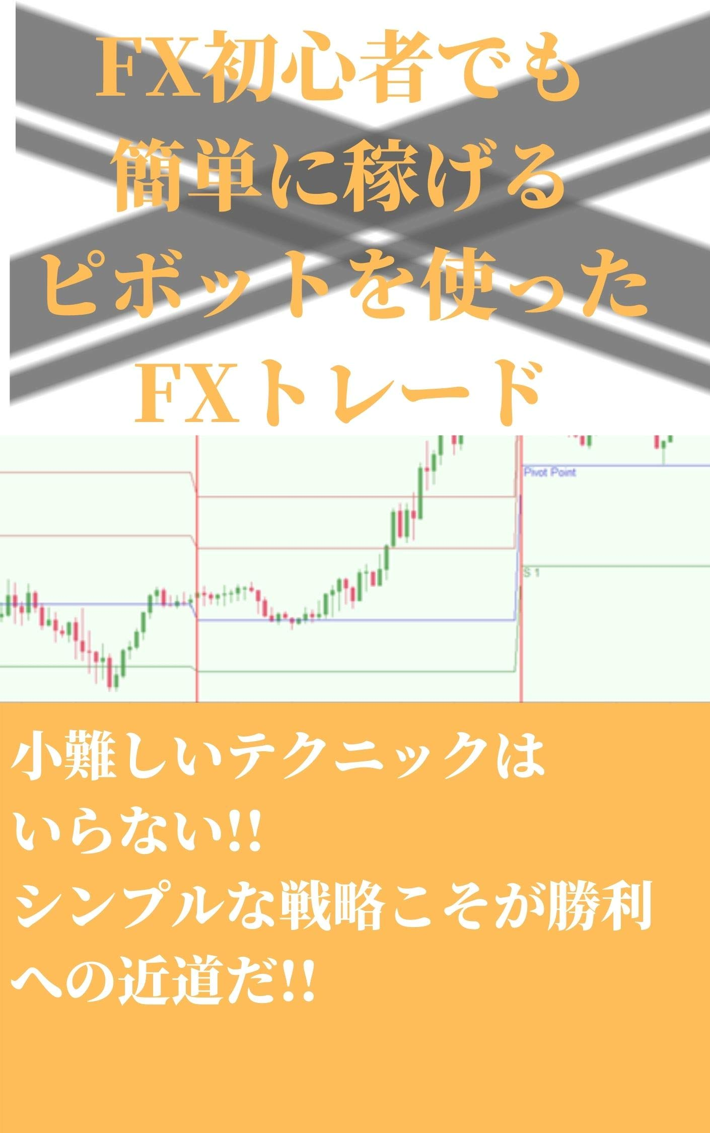 pivot (Japanese Edition)