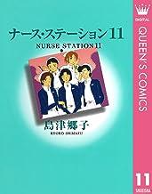 表紙: ナース・ステーション 11 (クイーンズコミックスDIGITAL) | 島津郷子