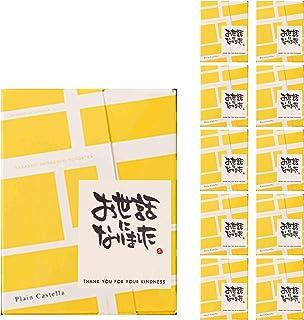 長崎心泉堂 プチギフト 幸せの黄色いカステラ 個包装10個入り〔「お世話になりました」メッセージシール付き/退職や転勤の挨拶に〕