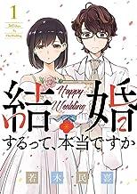 表紙: 結婚するって、本当ですか(1) (ビッグコミックス) | 若木民喜
