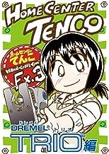 ホームセンターてんこEx3 TRIO編(電書版32p)