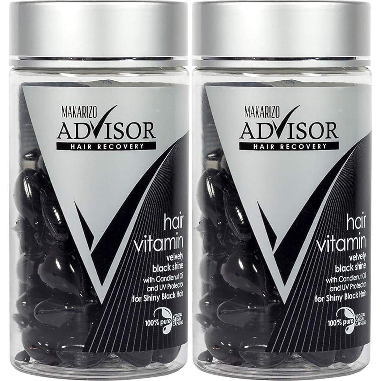 等しいマトン吸うMAKARIZO マカリゾ Advisor アドバイザー Hair Vitamin ヘアビタミン 50粒入ボトル×2個セット Velvety Black Shine ブラック [海外直送品]