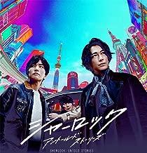 【Amazon.co.jp限定】シャーロック DVD-BOX(ステーショナリーセット付き)