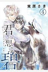 君に想ふ、碧 分冊版 4 (集英社君恋コミックスDIGITAL) Kindle版
