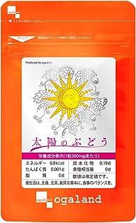 太陽のぶどう(60粒/約1ヶ月分)【123000110881001】
