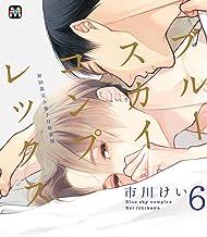 ブルースカイコンプレックス6 初回限定小冊子付特装版 (マーブルコミックス)