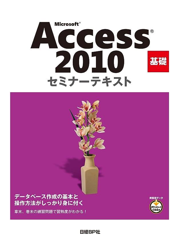 浸したぬれた入植者Microsoft Access 2010 基礎 セミナーテキスト