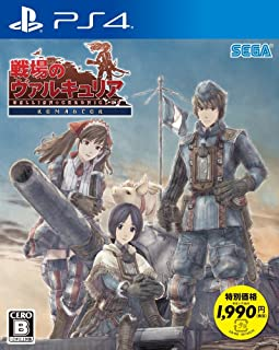Valkyria Chronicles remastered new price version - PS4