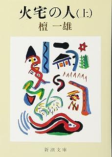 火宅の人(上) (新潮文庫)