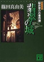 表紙: 翡翠の城 建築探偵桜井京介の事件簿 (講談社文庫) | 篠田真由美