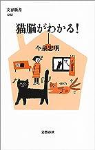 表紙: 猫脳がわかる! (文春新書) | 今泉 忠明