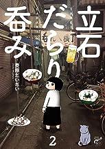 表紙: 立石だらり呑み 2 (チャンピオンREDコミックス) | 麦原だいだい