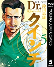 表紙: Dr.クインチ 5 (ヤングジャンプコミックスDIGITAL) | 鈴川恵康