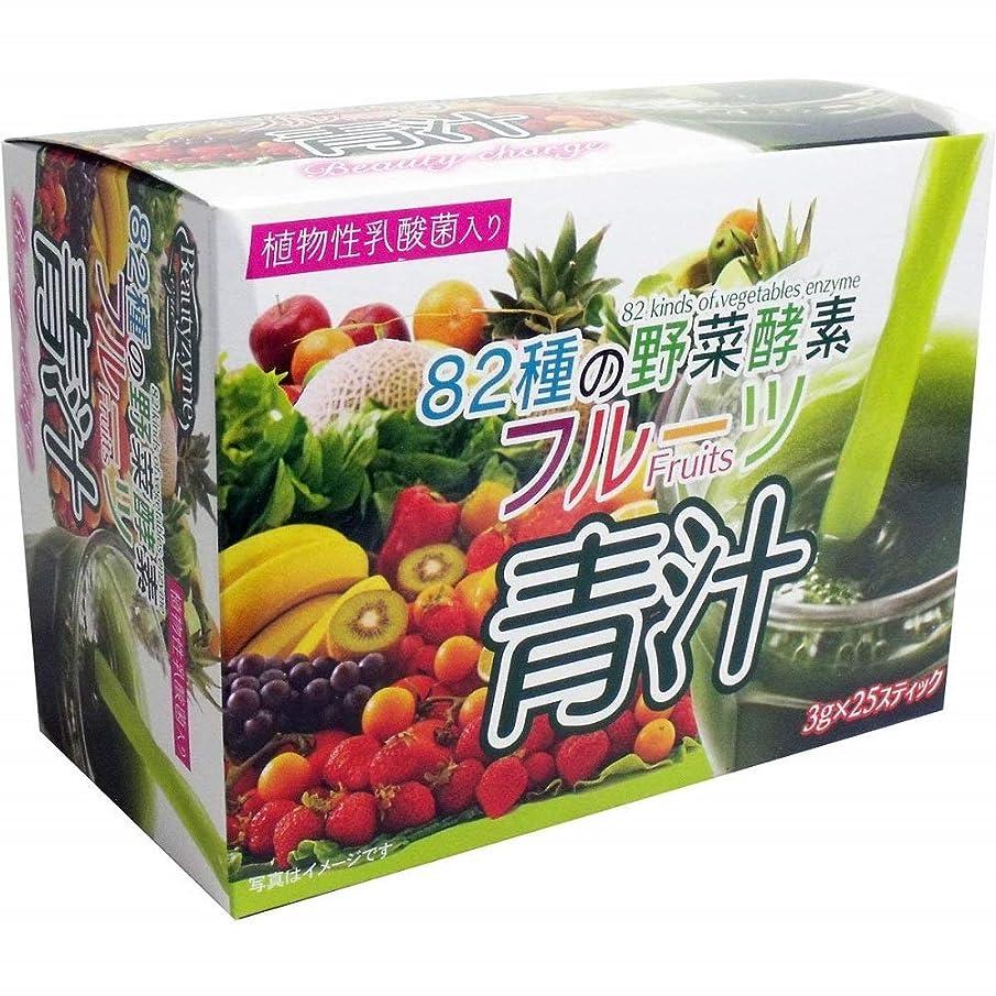 ピグマリオン多くの危険がある状況土砂降り82種の野菜酵素 フルーツ青汁 3g×25スティック