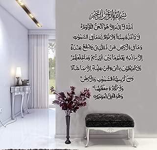 Islamic Wall Art, Ayatul Kursi Wall Stickers Islamic Calligraphy Decals Murals Islamic Art Surah Baqarah Verse 255 (Black Gloss)