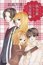 表紙: 秋吉家シリーズ完全版 1 (花とゆめコミックス) | 日高万里
