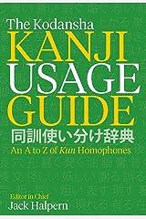 The Kodansha Kanji Usage Guide: An A to Z of Kun Homophones ペーパーバック