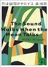表紙: 月は幽咽のデバイス The sound Walks When the Moon Talks Vシリーズ (講談社文庫) | 森博嗣