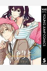 コネクト 5 (ヤングジャンプコミックスDIGITAL) Kindle版