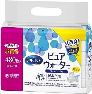 【ケース販売】シルコット ウェットティッシュ ピュアウォーター 純水99% 詰替 1920枚(60枚×8)×4個