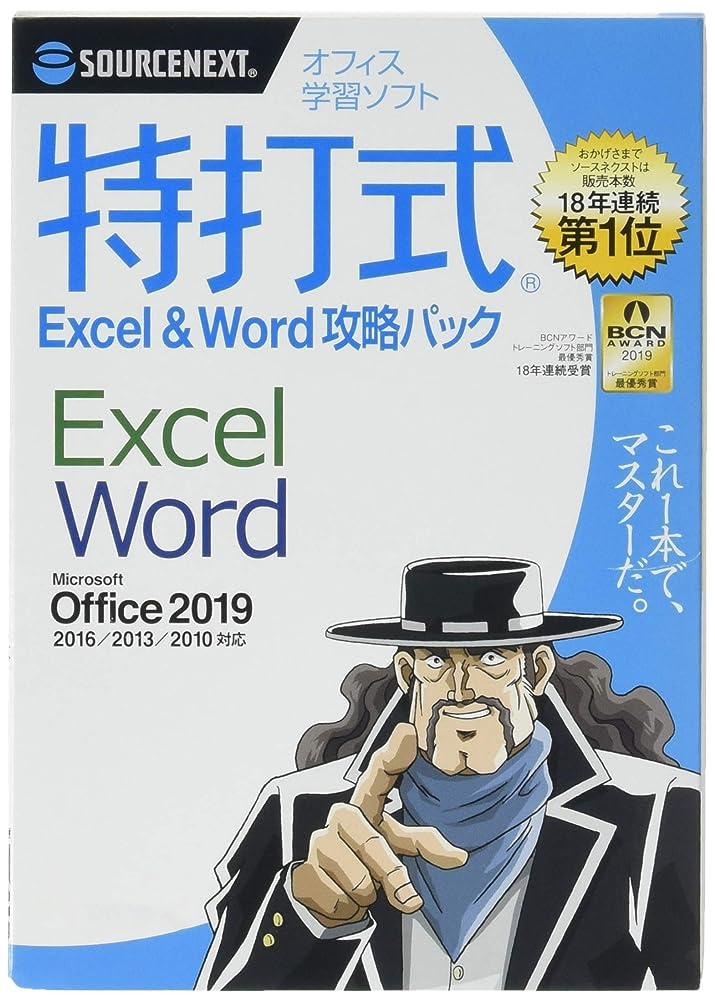 差別的拡声器通知特打式 Excel&Word攻略パック Office2019対応版(最新) Win対応