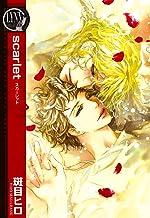 表紙: Scarlet (バーズコミックス リンクスコレクション) | 斑目 ヒロ
