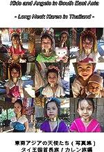 東南アジアの天使たち(写真集) 第7巻 - タイ王国・首長族/カレン族編: Photo Books - Kids and Angels in South East Asia - Long Neck Karen in Thailand 【東南アジ...