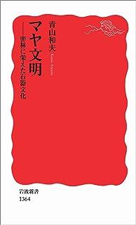 マヤ文明−密林に栄えた石器文化 (岩波新書)