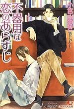 表紙: 不器用な恋のあらすじ【イラスト入り】 (花丸文庫) | 小宮山ゆき