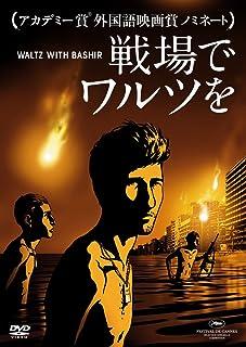戦場でワルツを 完全版(初回生産限定) [DVD]