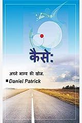 कैसे:: अपने भाग्य की खोज. (Hindi Edition) Kindle Edition