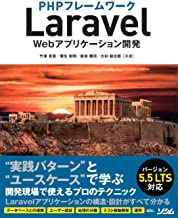 PHPフレームワーク Laravel Webアプリケーション開発 バージョン5.5 LTS対応