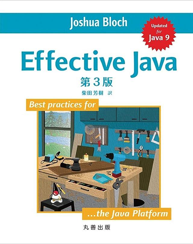 ライラック癒す協会Effective Java 第3版