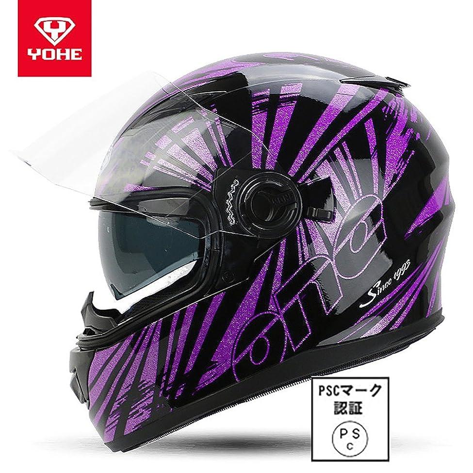 驚そのような引き付けるYOHE フルフェイスヘルメット YH-970 バイクヘルメット フルフェイス ダブルシールド 開閉式サンバイザー かっこいい PSCマーク付き (パープル, L)