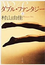 表紙: ダブル・ファンタジー(上) | 村山 由佳