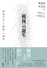 〈戦後〉の誕生―戦後日本と「朝鮮」の境界