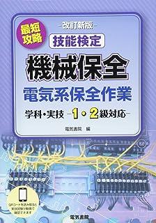 最短攻略 技能検定 機械保全 電気系保全作業 学科・実技 -1・2級対応- 改訂新版