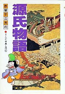 源氏物語 (赤塚不二夫のまんが古典入門 (4))